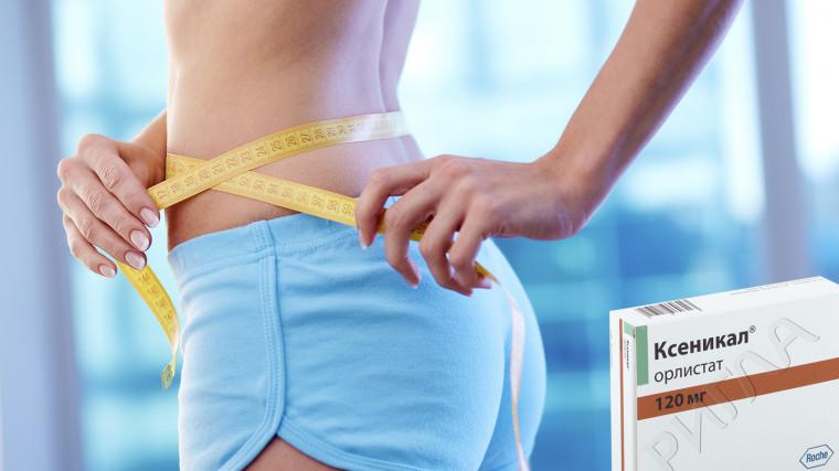 Ксеникал – популярные таблетки для похудения