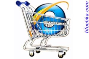 Выгодны ли покупки в Интернет-магазинах?